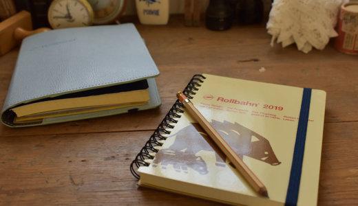 ロルバーン手帳の使い方