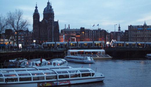 乗り継ぎに余裕があるとき2時間で楽しむ!アムステルダムのおすすめ観光スポット6カ所を紹介します