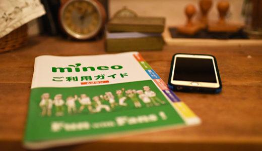 auから格安SIM会社mineo(Aプラン)に乗り換えたときの記録と手順のまとめ。