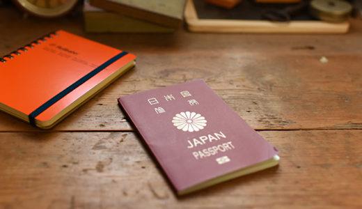 出発の10日前にパスポートの残存期間が足りないことに気付いたときの対処法