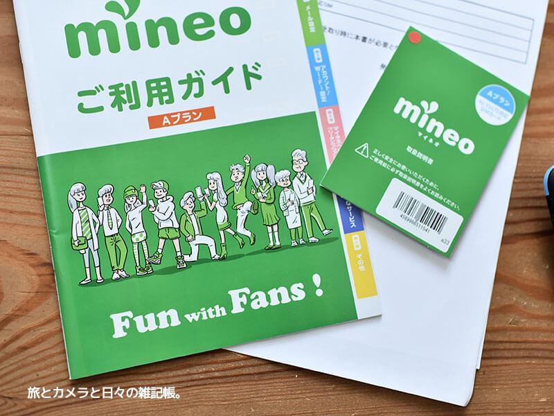 格安SIM会社はmineoがおすすめ!