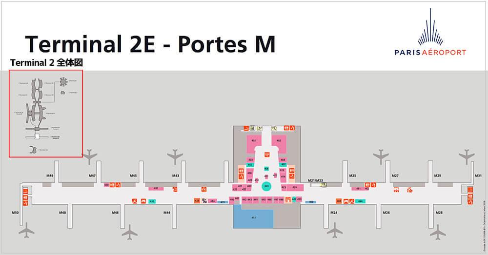 シャルル・ド・ゴール空港ターミナル2EホールM