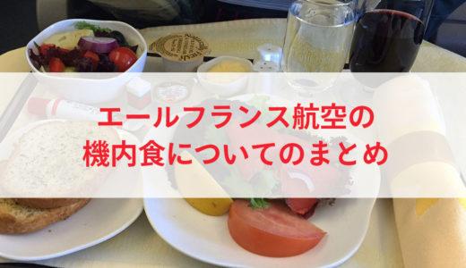エールフランス航空の機内食(通常食)と【アラカルト・ミール&特別食】のまとめ