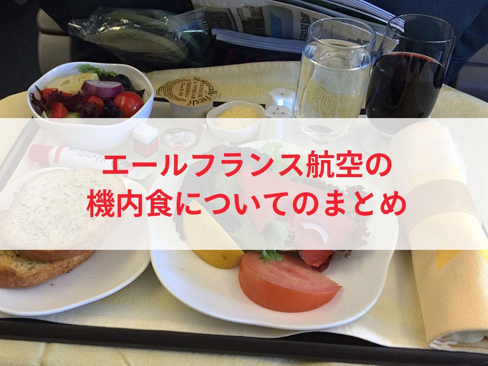エールフランス機内食のまとめ