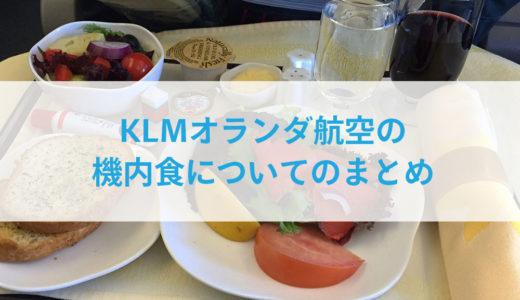 KLMオランダ航空の機内食【アラカルト・ミール&特別食】まとめ