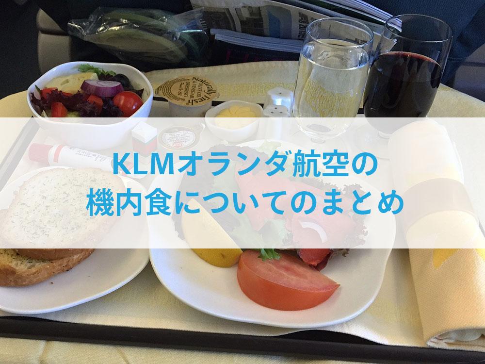 KLMオランダ航空機内食のまとめ
