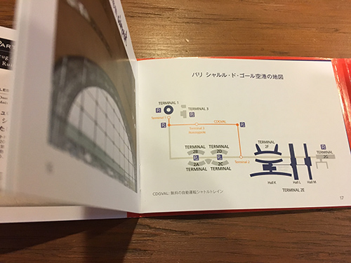 エールフランス/KLMオランダ航空 ミニ冊子