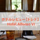 Hotel Alfonso VI - Toledo