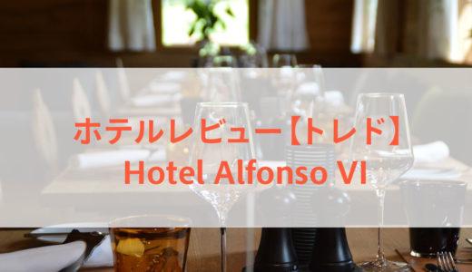 トレドに宿泊するならここがおすすめ!街の中心にあるアルフォンソホテル
