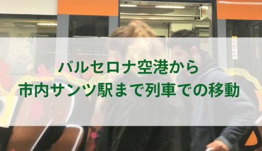 バルセロナ空港から市内サンツ駅までのアクセス【鉄道】