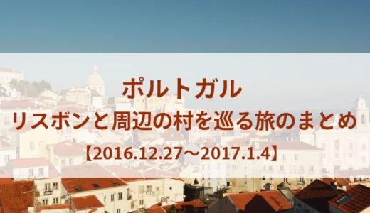 【まとめ】ポルトガル旅行記(2016年12/26〜2017年1/4)