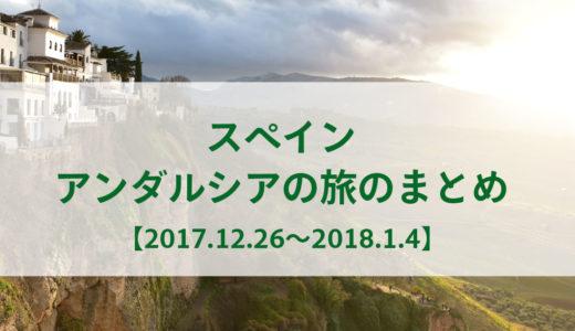 【まとめ】スペイン、アンダルシア旅行記(2017年12/26〜2018年1/4)