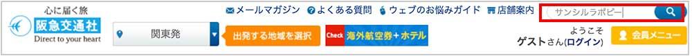 阪急交通社でツアーを探す