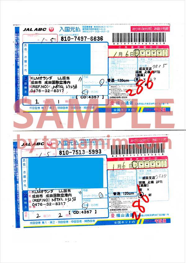 海外旅行傷害保険書類の書き方