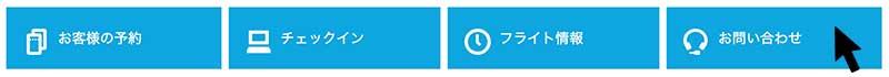 KLMオランダ航空の問合せ画面