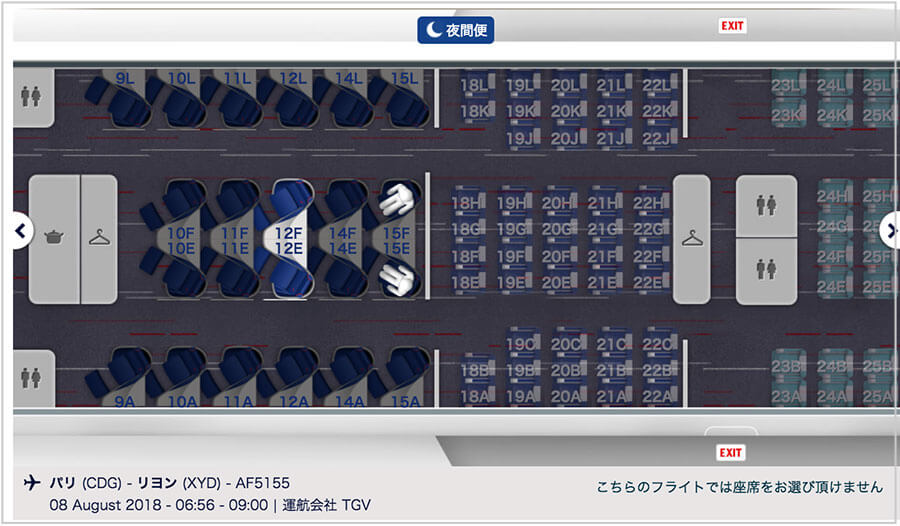 エールフランス航空ビジネスクラス座席配置