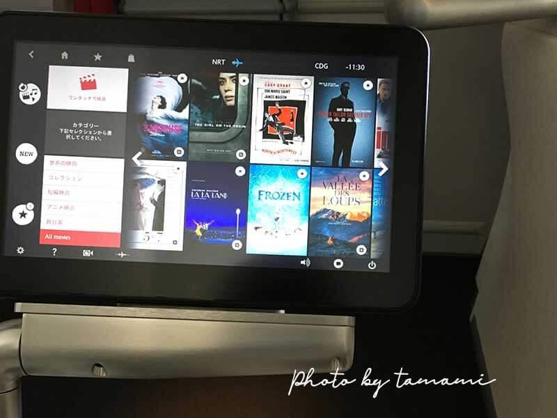エールフランス航空 プレミアムエコノミークラスモニター