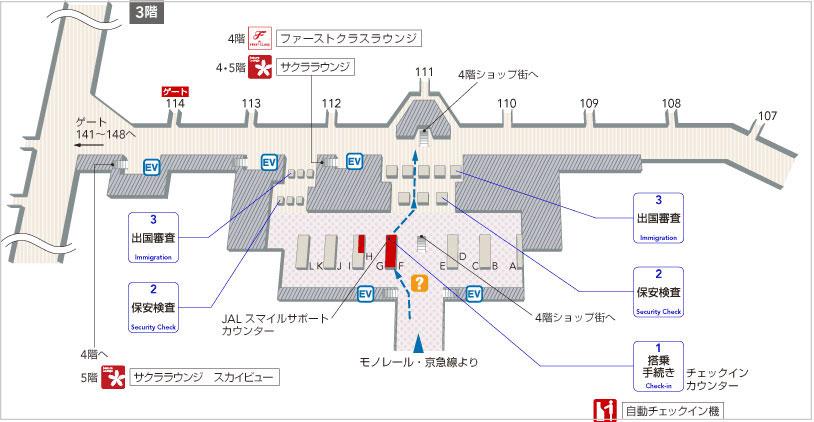 羽田空港サクララウンジ