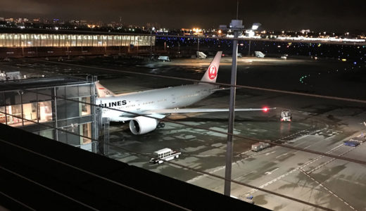 【2019年8月版を更新】羽田空港国際線ターミナルのJAL(日本航空)サクララウンジ利用体験記