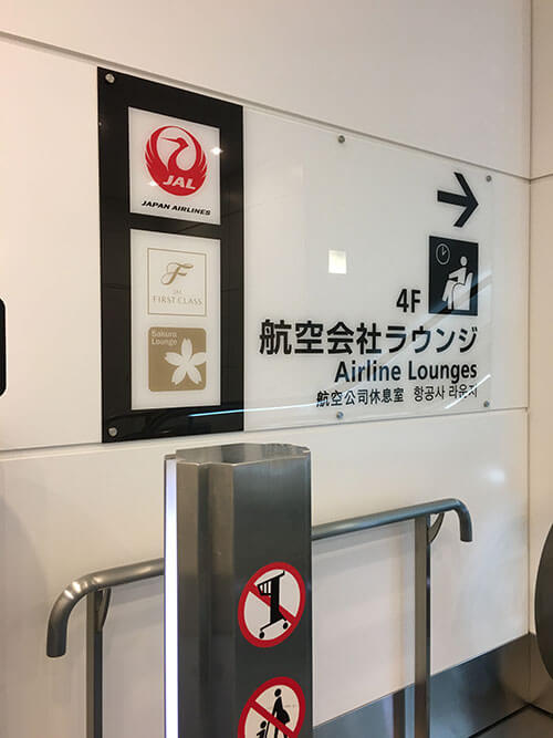 羽田空港国際線JALサクララウンジ