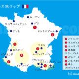 フランス観光マップ