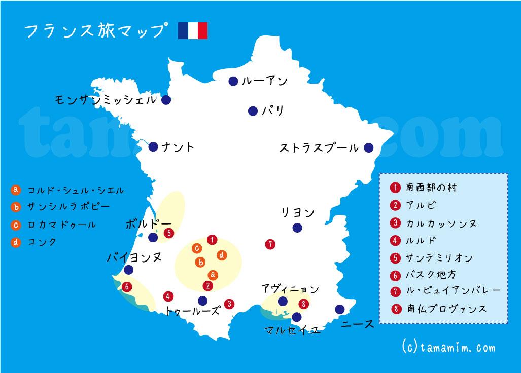 フランス旅マップ