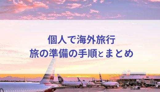 海外旅行が決まったら必見!旅の準備の手順とまとめ