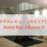 セビリアのおすすめホテル