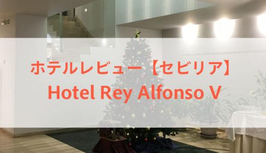 セビリアのおすすめホテルアルフォンソ【Hotel Rey Alfonso X】