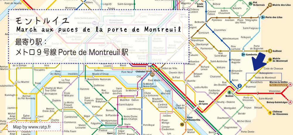 モントルイユ蚤の市 最寄り駅
