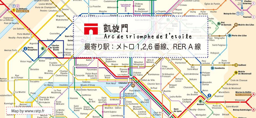 凱旋門最寄駅マップ
