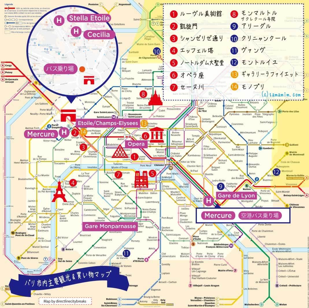パリの観光マップ