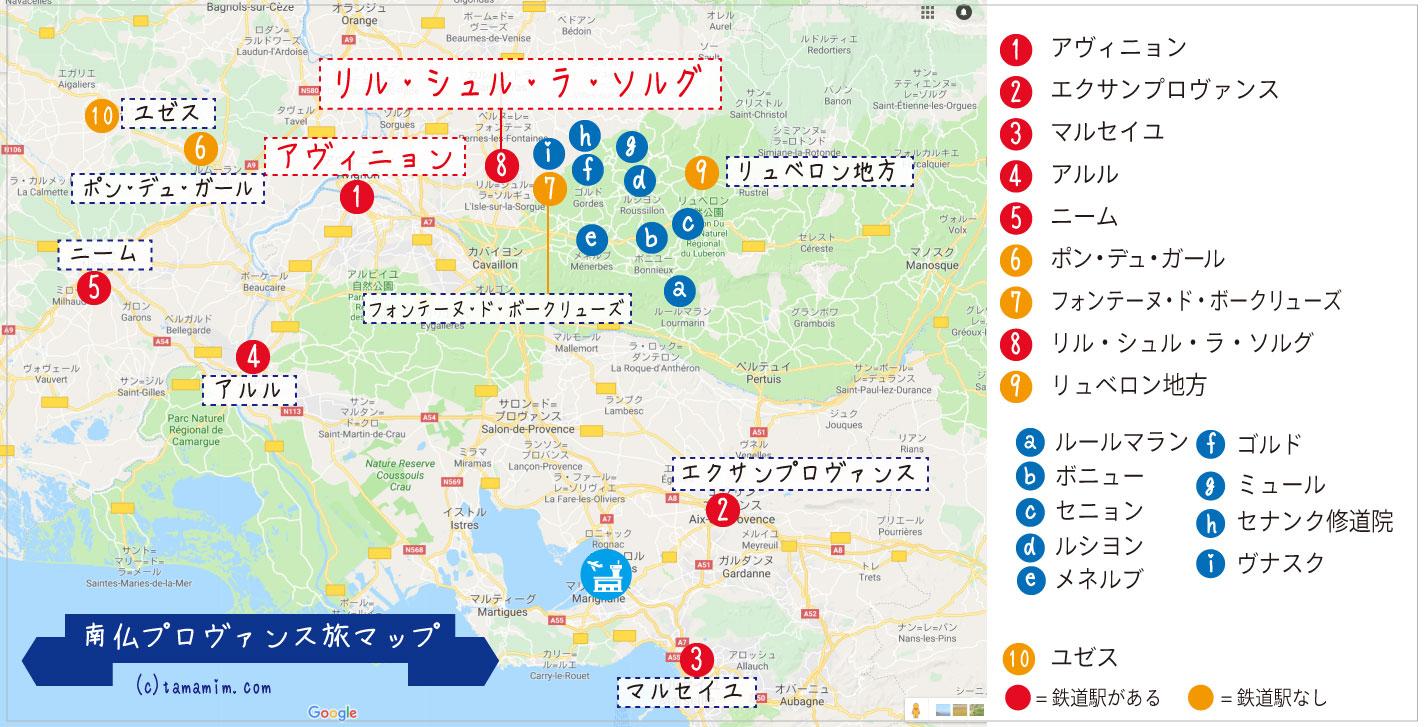 プロヴァンス旅マップ