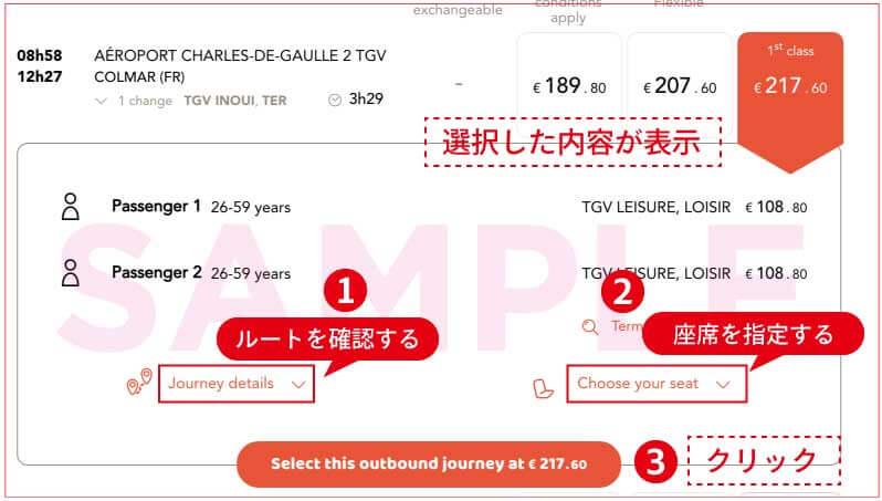 SNCFの予約方法