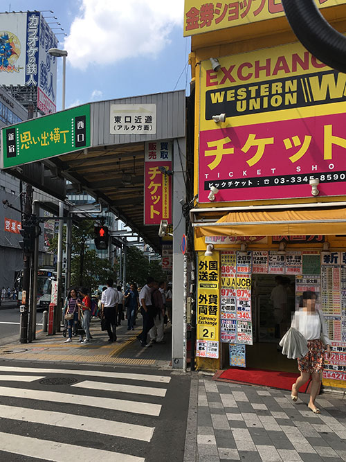 新宿西口にある金券ショップ
