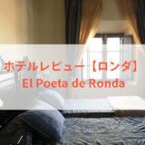 ロンダのホテル El Poeta de Ronda