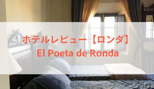 ロンダのおすすめホテル【El Poeta de Ronda】ヌエボ橋近くにあり観光にも便利!