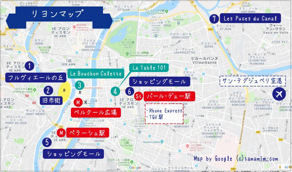 リヨン市内観光マップ