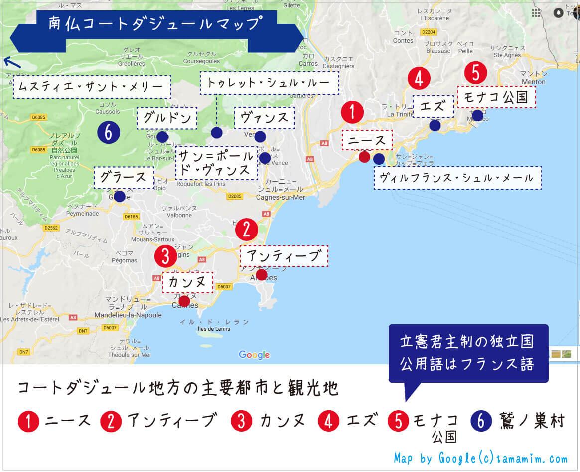 コートダジュール観光マップ