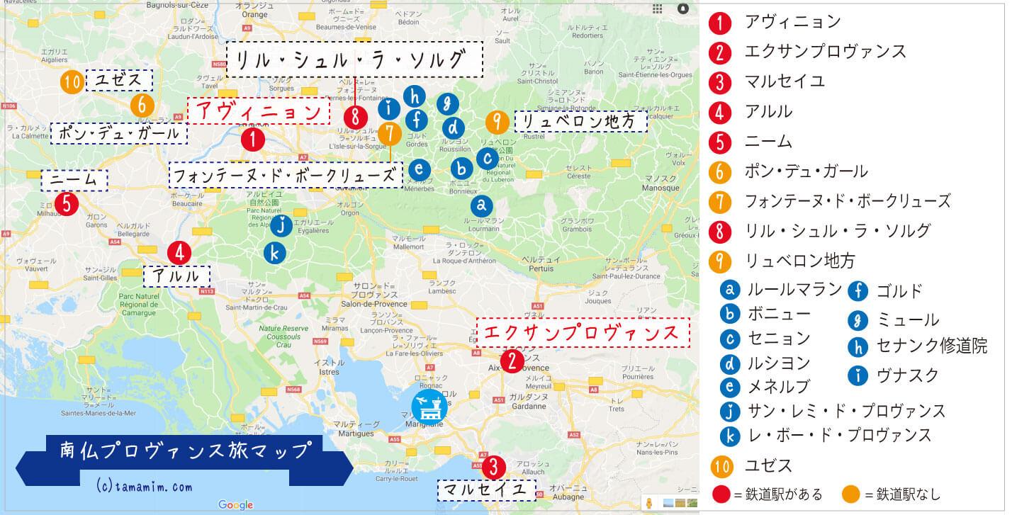 プロヴァンス地方の観光マップ