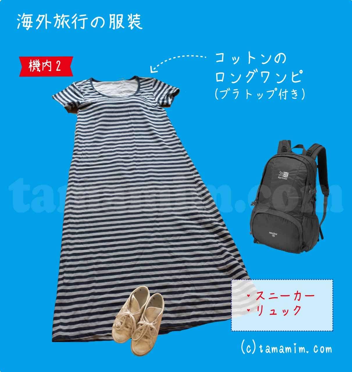 海外旅行の服装(機内)