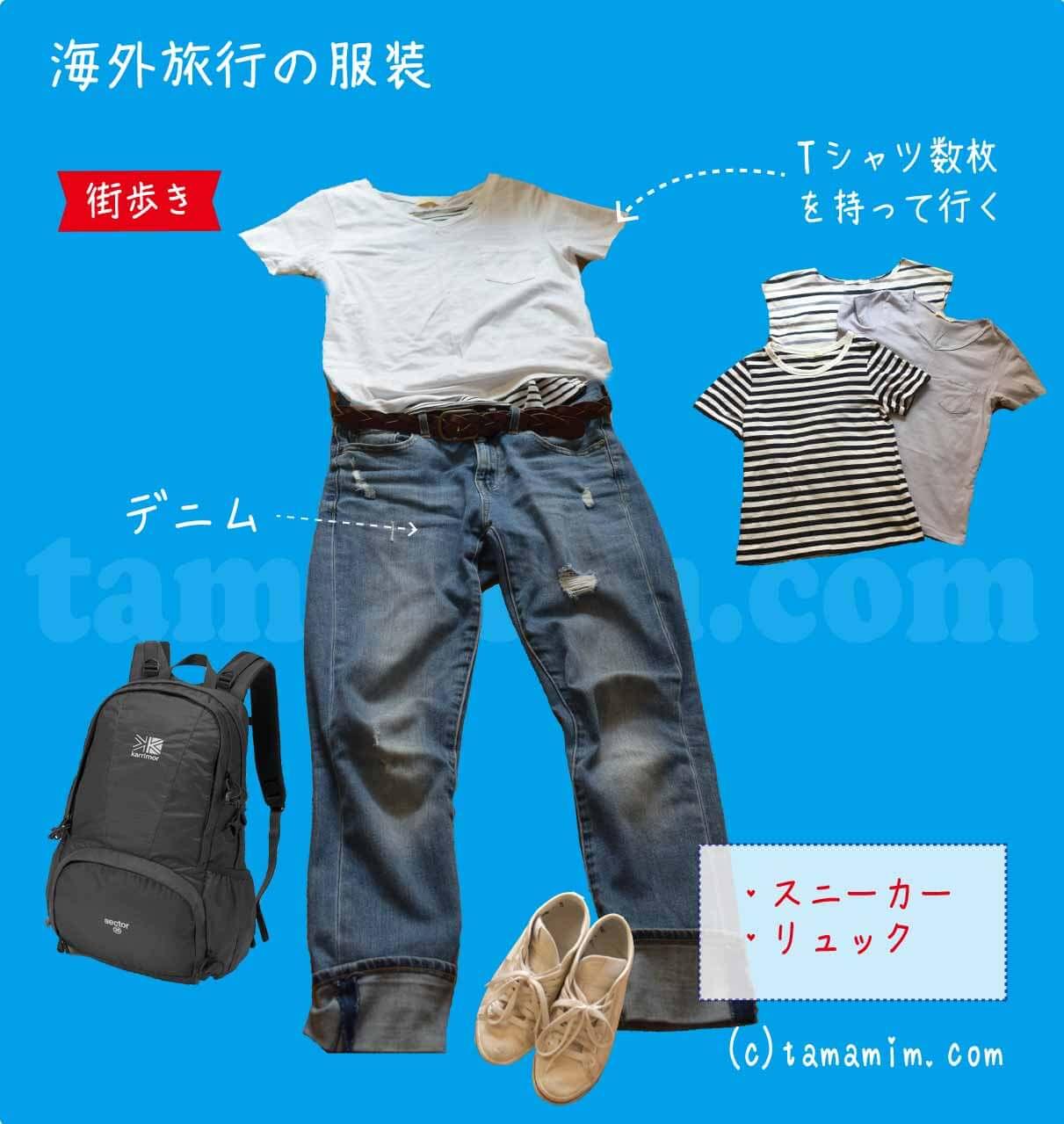海外旅行の服装 街歩き