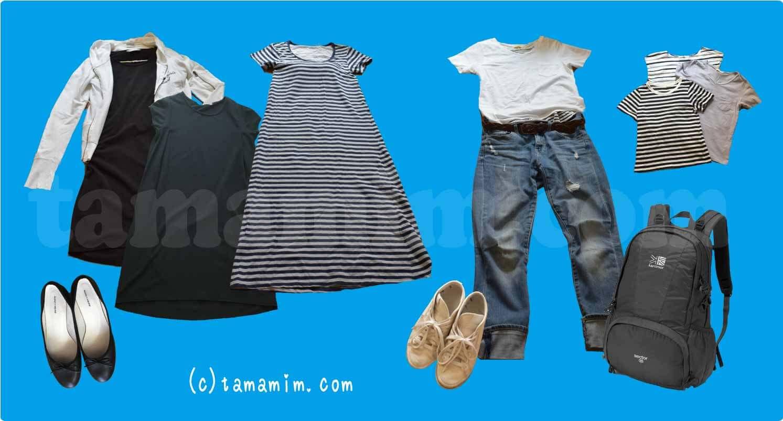 海外旅行用の服装を考える