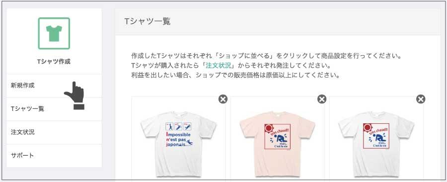 BASEでオリジナルTシャツ作成