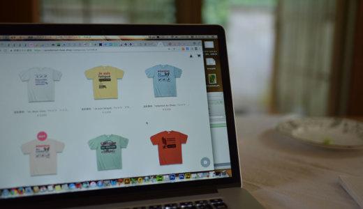 オリジナルTシャツを作って販売するならBASE(ベイス)が手軽でおすすめ!