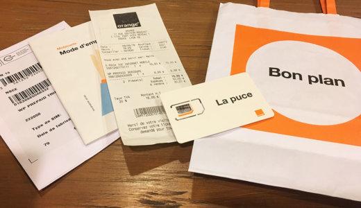 フランスでプリペイドSIMカードを購入したときの手順や設定、帰国後の再設定について