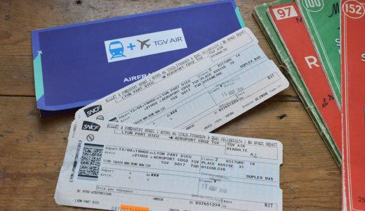 TGV AIR(飛行機+列車の旅)チケットの受け取りと乗り方を実録から紹介!