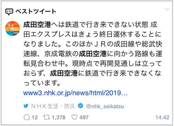 2019年9月9日羽田空港運行状況