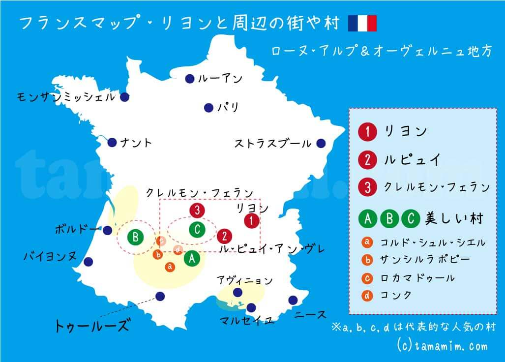 リヨンを中心としたフランスマップ