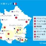 フランスのまとめ地図